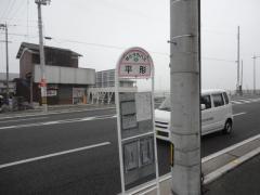 「平形」バス停留所