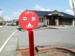 「中原(傍陽線)」バス停留所