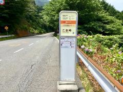 「乙女峠」バス停留所