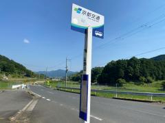 「山野口」バス停留所