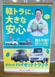 宮崎ダイハツ販売高鍋店