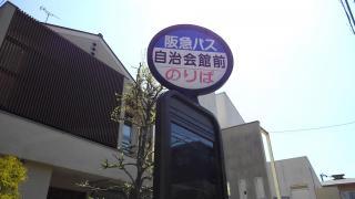 「自治会館前」バス停留所
