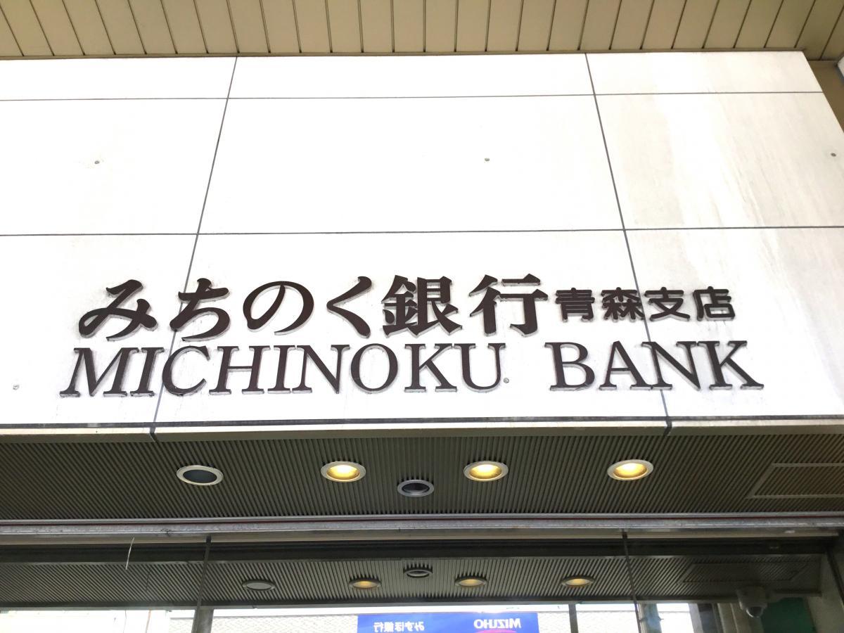 みちのく 銀行 金融 機関 コード