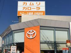 トヨタカローラ福島日和田店