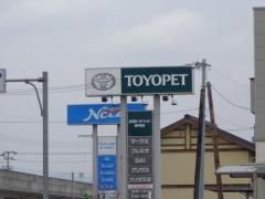 高知トヨペット野市店