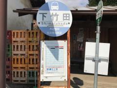 「下竹田」バス停留所