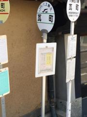 「瓦町」バス停留所