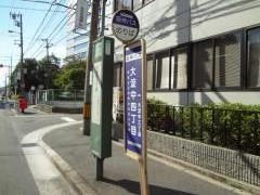 「大淀中四丁目」バス停留所