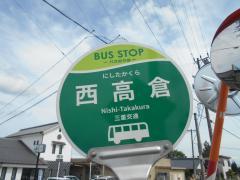 「西高倉」バス停留所