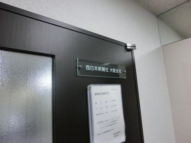西日本新聞社大阪支社