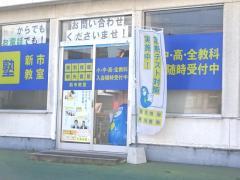 明光義塾 新市教室