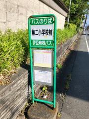 「第二小学校前」バス停留所