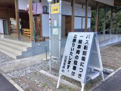 「三段峡」バス停留所