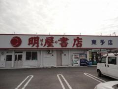 明屋書店 東予店