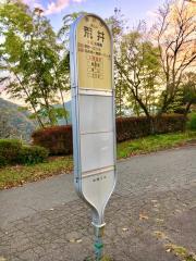 「荒井(相模原市)」バス停留所