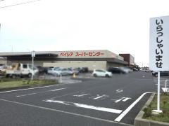 Seria ベイシア木更津金田店