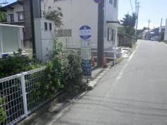 「差出南」バス停留所