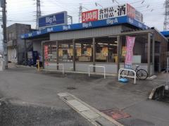 ビッグ・エー 熊谷肥塚店