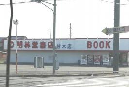 明林堂書店 甘木店