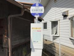 「竹田原」バス停留所