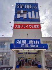 洋服の青山 飯塚穂波店