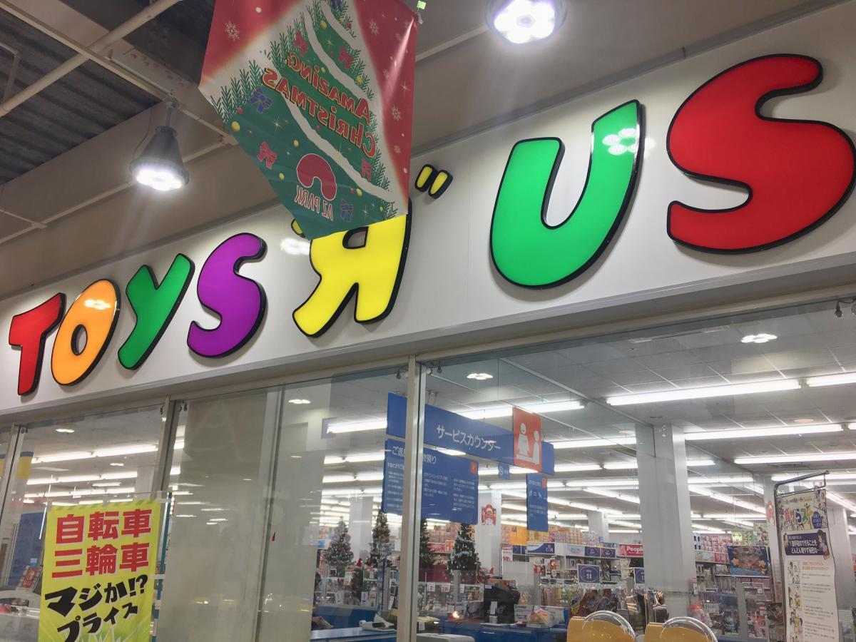 トイザらス名古屋中川店さん