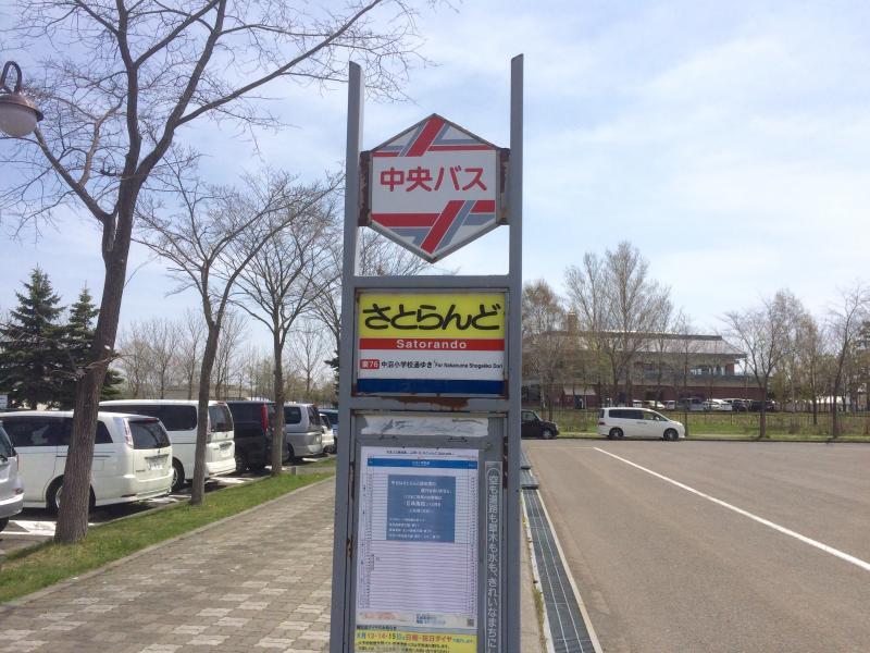 さとらんどバス停留所