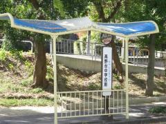 「高野台中学校前」バス停留所