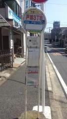 「戸部三丁目」バス停留所