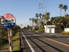 「南曽山寺」バス停留所