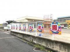 菊本幼稚園