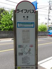 「角屋」バス停留所