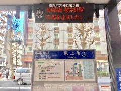 「尾上町」バス停留所