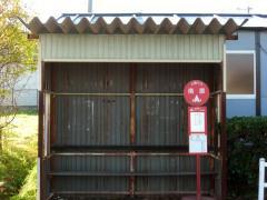「南原」バス停留所