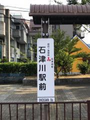 「石津川駅前」バス停留所