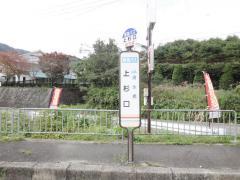 「上杉口」バス停留所