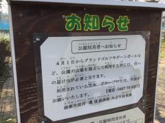 鶴ヶ丘公園