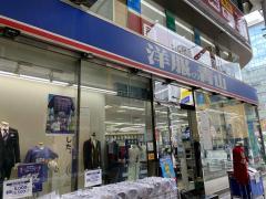 洋服の青山 紙屋町店