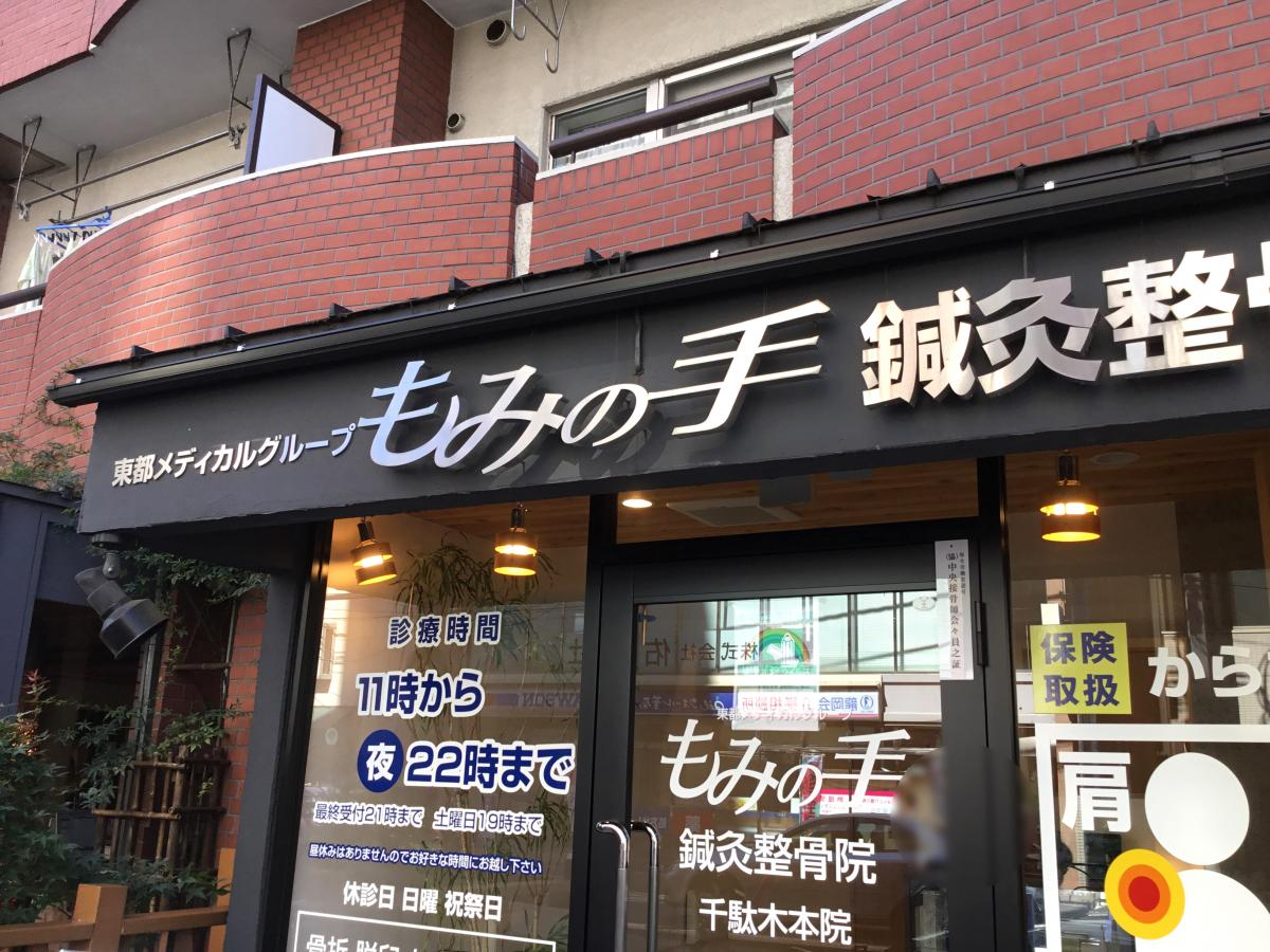 もみの手鍼灸整骨院千駄木本店です。