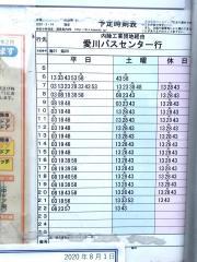 「今泉(海老名市)」バス停留所