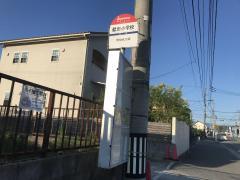 「鯰田小学校」バス停留所