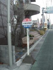 「川南役場前」バス停留所