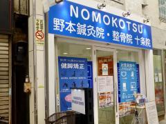 NOMOKOTSU野本鍼灸整骨院十条院