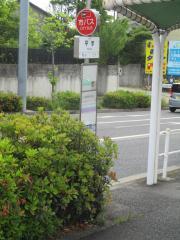 「平手」バス停留所