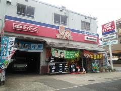 ミスタータイヤマン 枝吉店