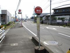 「後田」バス停留所