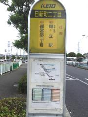 「日新町二丁目」バス停留所