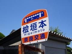 「桧垣本」バス停留所