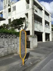 「第二世富慶」バス停留所