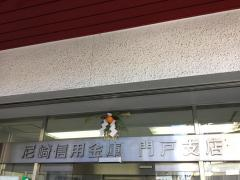 尼崎信用金庫門戸支店